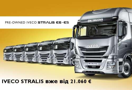 В Україні доступні вантажівки IVECO з пробігом та гарантією